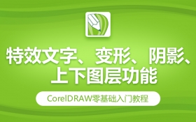 CDR特效文字、变形、阴影、上下图层功能