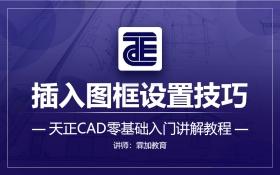 天正CAD之插入图框设置技巧