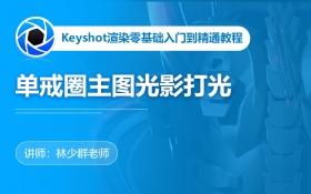 Keyshot单戒圈主图光影打光