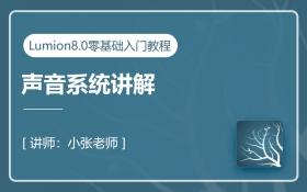 Lumion8.0声音系统讲解