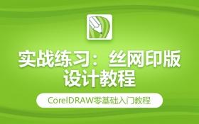 CDR实战练习:丝网印版设计教程