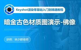 Keyshot暗金古色材质图演示-佛像