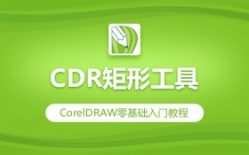 CDR矩形工具