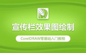 CDR宣传栏效果图绘制