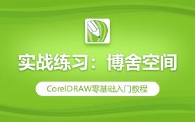 CDR实战练习:博舍空间