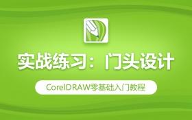 CDR实战练习:门头设计