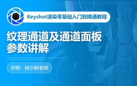 Keyshot纹理通道及通道面板参数讲解