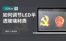 3dmax-如何调节LED半透玻璃材质