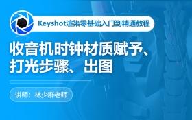 Keyshot收音机时钟材质赋予、打光步骤、出图