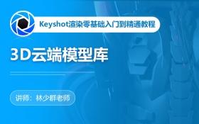 KeyShot9-3D云端模型库
