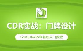 CDR实战:门牌设计