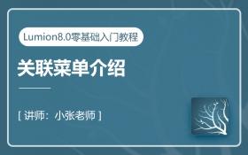 Lumion8.0关联菜单介绍