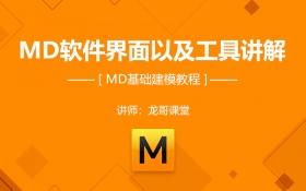 MD软件界面以及工具讲解