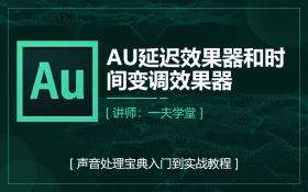 AU制作延迟效果器和时间变调效果器基础教程