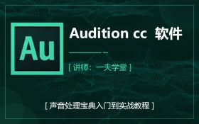 Audition cc 2017 软件