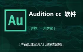 Audition cc 2017零基础入门视频教程_羽兔网
