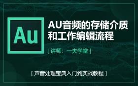 AU音频的存储介质和工作编辑流程基础教程