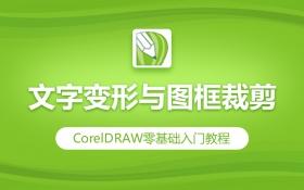 CDR文字变形与图框裁剪