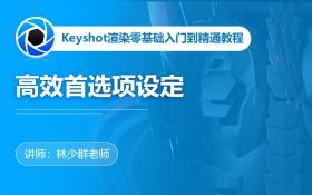 Keyshot高效首选项设定