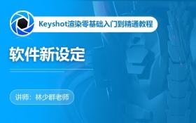 KeyShot9软件新设定