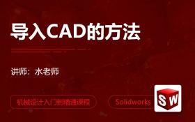Solidworks导入CAD的方法