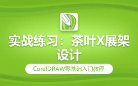 CDR实战练习:茶叶X展架设计
