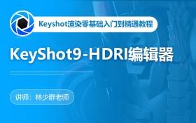 KeyShot9-HDRI编辑器