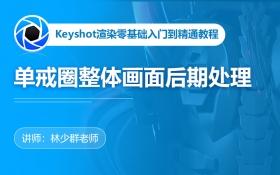 Keyshot单戒圈整体画面后期处理