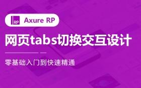 Axure网页tabs切换标签交互设计