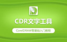 CDR文字工具