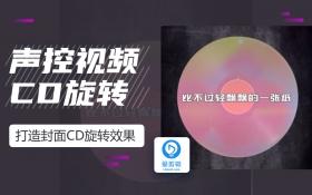 """爱剪辑-抖音超火声控视频"""",打造封面CD旋转效果教程"""