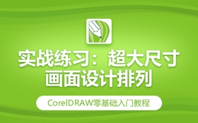 CDR实战练习:超大尺寸画面设计排列