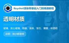 Keyshot透明材质(玻璃、实心玻璃、绝缘、液体、宝石、薄膜、半透明)