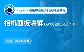 Keyshot相机面板讲解(Av60285352P10)