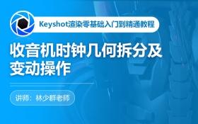 Keyshot收音机时钟几何拆分及变动操作