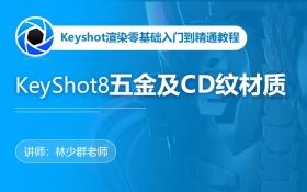 KeyShot8五金及CD纹材质