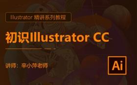 初识IllustratorCC