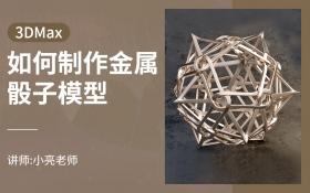3dmax 如何制作金属穿插的骰子模型