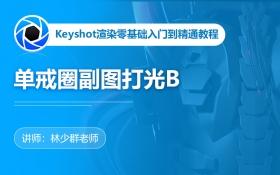 Keyshot单戒圈副图打光B