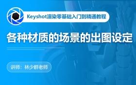 Keyshot各种材质的场景的出图设定