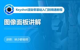 Keyshot图像面板讲解
