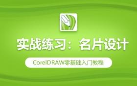 CDR实战练习:名片设计