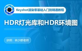 KeyshotHDR灯光库和HDR环境图