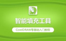 CDR智能填充工具