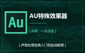 AU制作特殊效果器基础教程