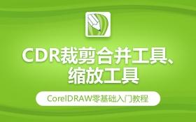 CDR裁剪合并工具、缩放工具