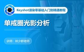 Keyshot单戒圈光影分析