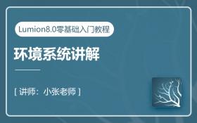 Lumion8.0环境系统讲解