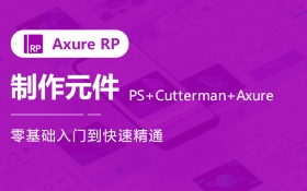 PS+Cutterman+Axure制作元件