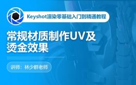 KeyShot9常规材质制作UV及烫金效果